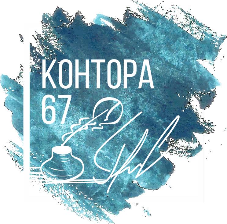 Контора67 - натяжные потолки в Смоленской области  (Ярцево, Сафоново, Дорогобуж, Верхнеднепровск, Вязьма, Гагарин)